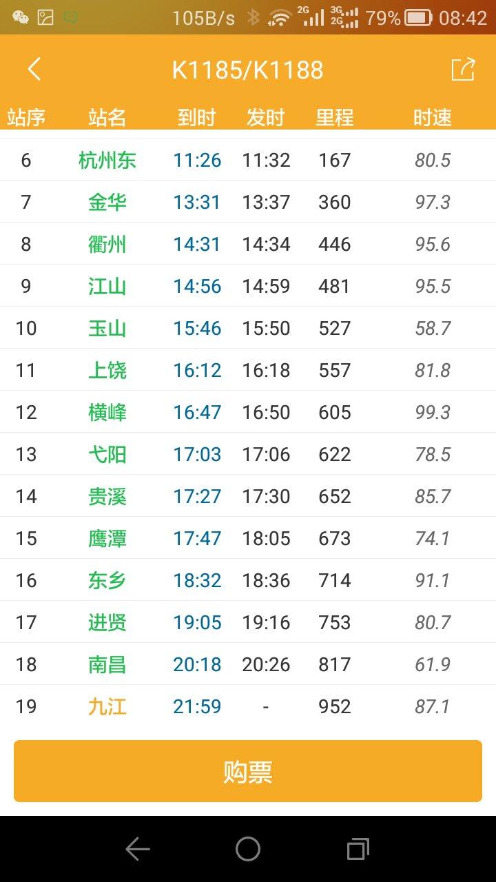k527次列车时刻表_k1185次列车八月二十三号的时刻表_百度知道