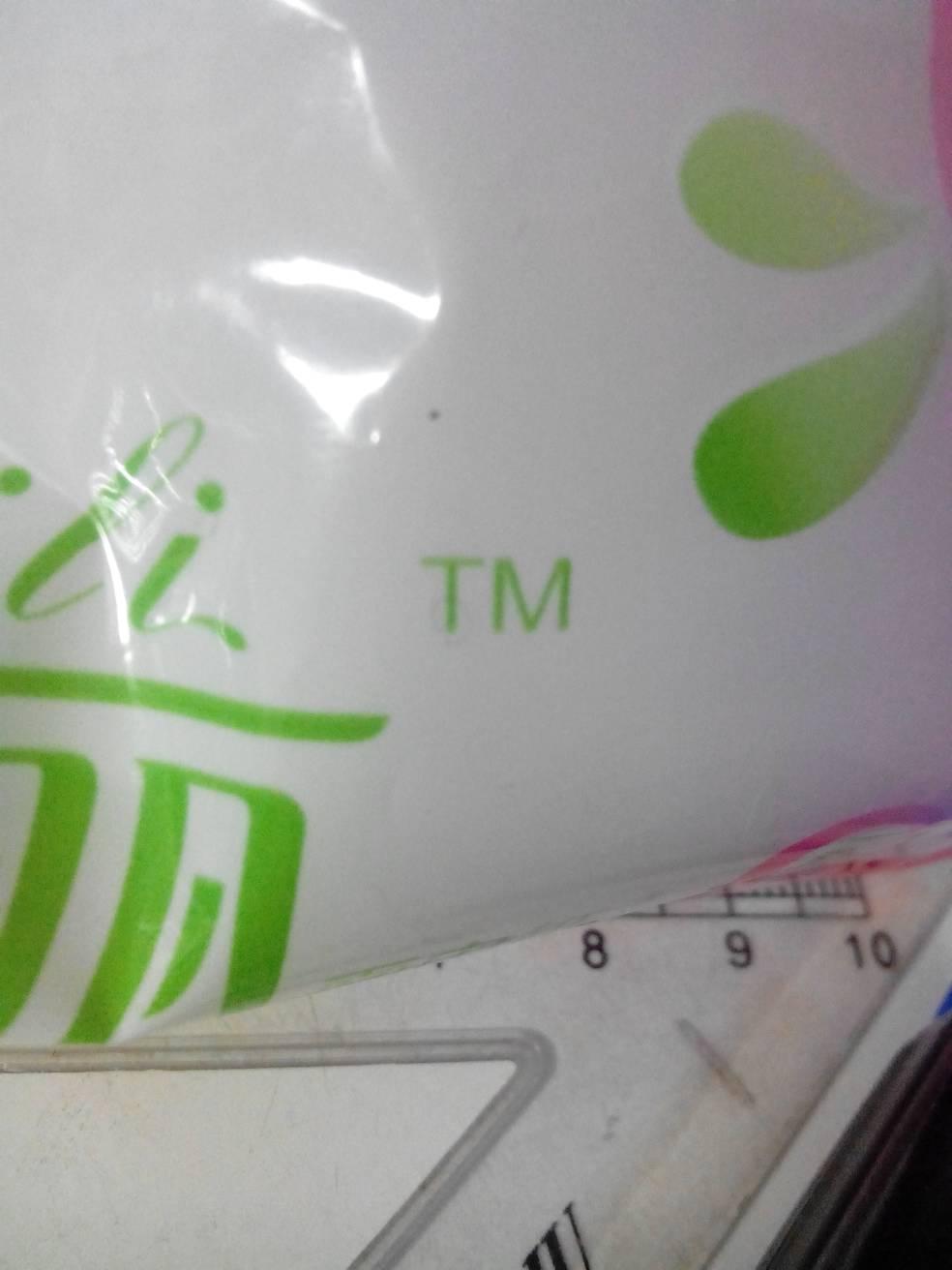 """网络商标是什么意思_TM什么意思,不是""""他妈这个意思!_百度知道"""