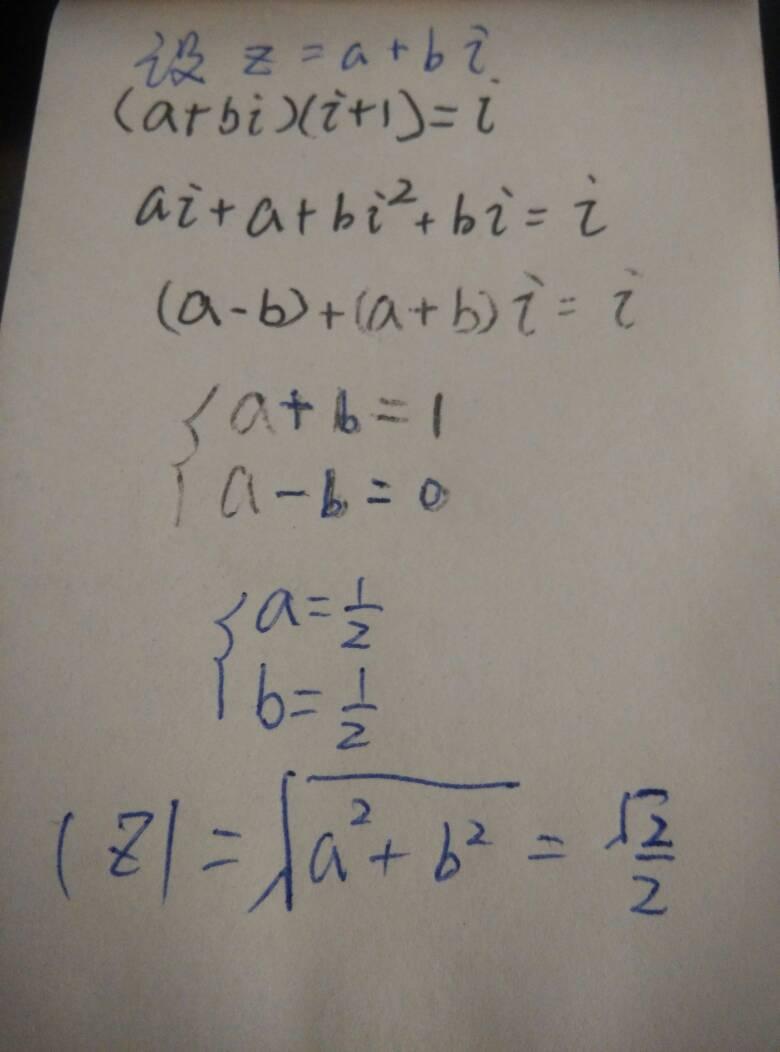 虚数单位_i是虚数单位,若z(i+1)=i,则|z|等于多少_百度知道