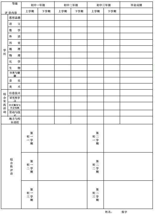 中小学学籍申请表