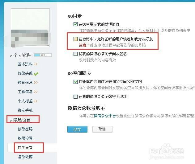 qq微博怎么加关注_怎么在微博里添加自己的QQ好友_百度知道