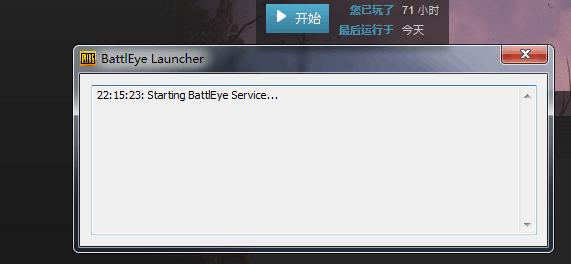 在steam中点开始绝地求生显示Starting BattlEye Service    求