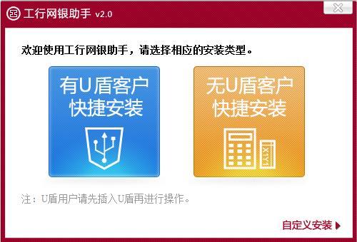 中国工商网上银行个_中国工商银行个人网上银行助手为什么进不去_百度知道