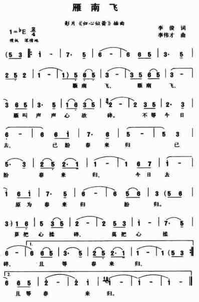 雁南飛 誰有這首歌的譜子圖片