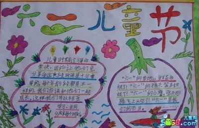 用8k紙畫六一兒童節手抄報怎么寫圖片