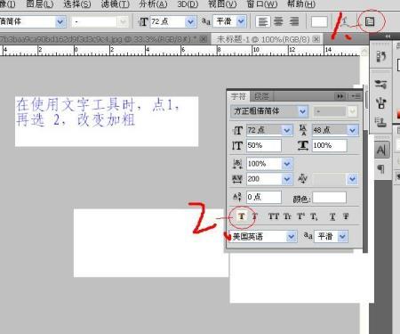 ps中怎么解除文字圖層種的仿粗體樣式圖片