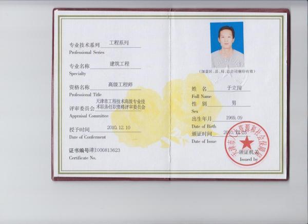 软件工程师职称考试_市人事部门发的高级工程师职称证书和省厅人事部门发的高级 ...