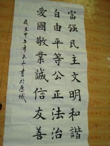 王的艺术写法_社会主义核心价值观24字柳体写法_百度知道