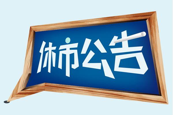 【元旦股市放假】中国股市的一般休市时间是怎样的?
