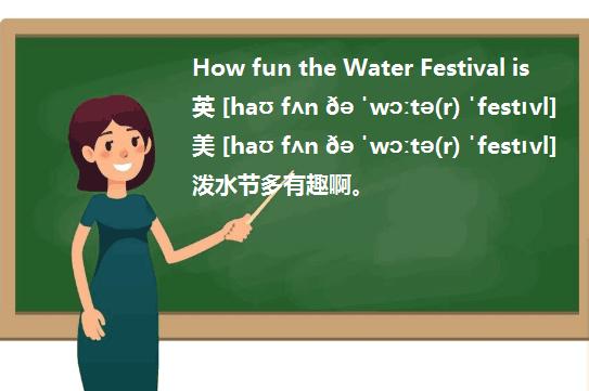 感叹不已近义词_what fun the Water Festival is 是对是错_百度知道