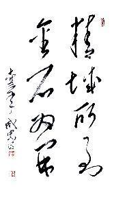 中国繁体字大全_与的繁体字怎么写书法_百度知道
