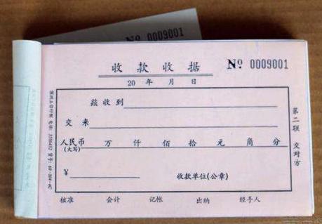三联单:普通文具店买到的三联单收据,三张单子分别用处是什么?