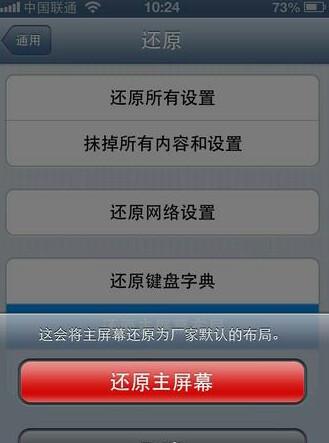 苹果手机短信图标找不到怎么办