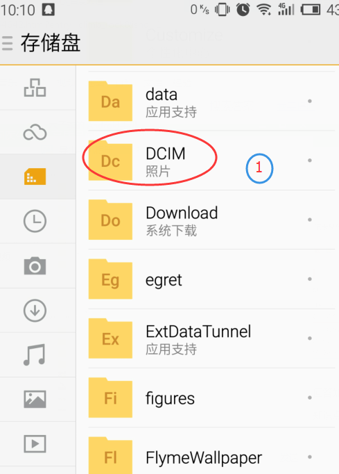安卓手机相册文件夹_请问安卓手机的相册目录在哪里_百度知道