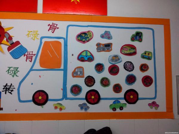 幼儿园小班阅读区车子主题墙面应该怎么布置?