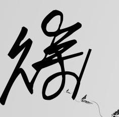 杨字的艺术写法_徐字有几种艺术签名设计_百度知道