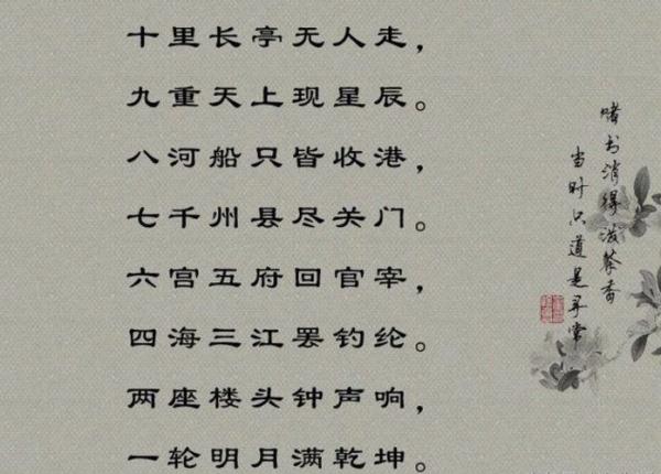 含有数学知识的古诗词 跪求包含数学知识的古诗词 诗词歌曲 第2张