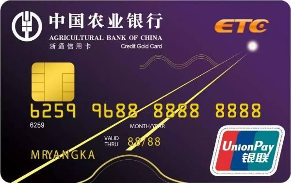 【农业银行信用卡中心】中国农业银行信用卡客服电话多少