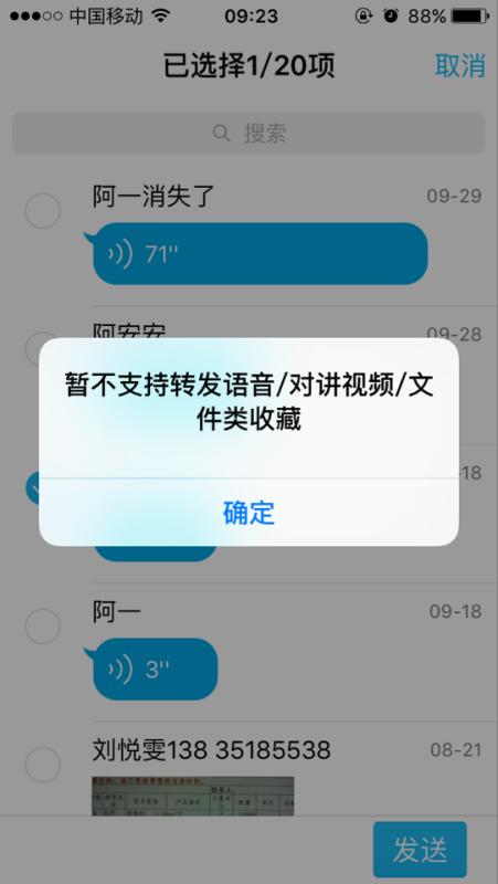 手机QQ收藏的语音怎么能转发给别人