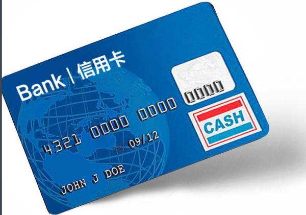 【农行金穗贷记卡】农行贷记卡是什么