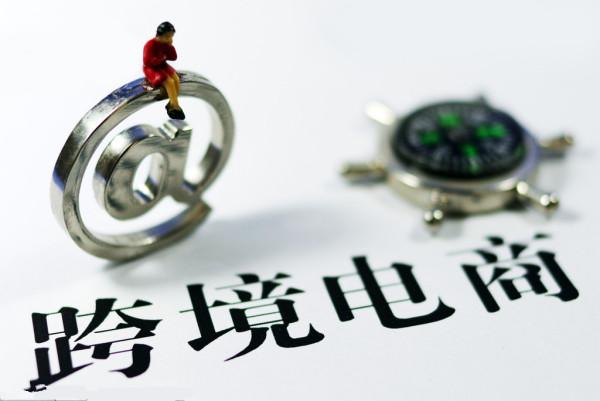 盛京棋牌人工计划网页个人如何做跨境电商?最好是有步骤。