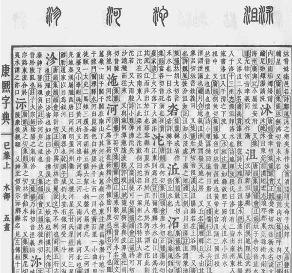 在康熙字典里, 河 的繁体字怎样写 是多少画