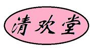 清欢堂论坛