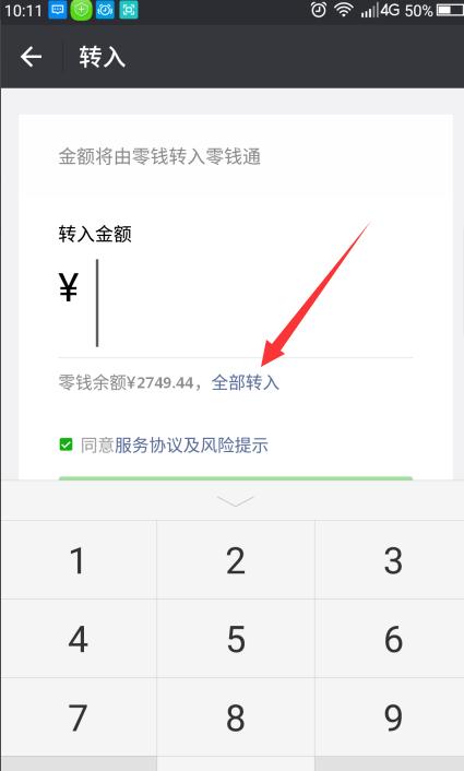 【零钱通】微信上零钱通怎么开通