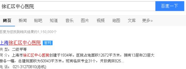 上海二级乙等医院_上海市徐汇区中心医院是二级甲等还是乙等医院?_百度知道