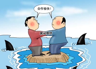 【民间借贷利率】