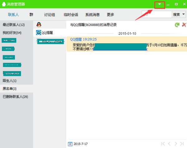 qq聊天记录保存地址_如何把QQ本地聊天记录变成TXT导出啊??_百度知道