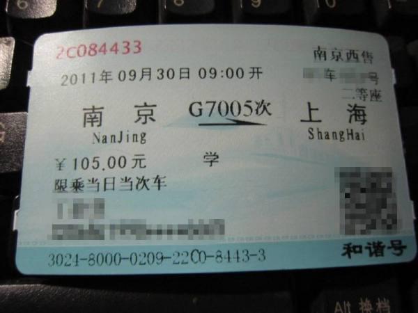 学生证优惠区间_学生证能买高铁票吗_百度知道