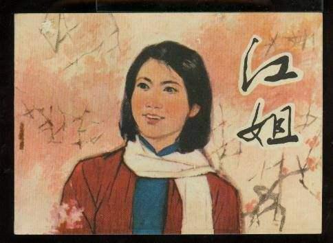 江姐的事迹(30~50字)