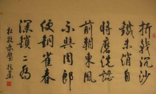 七言绝句ao的压韵七言律诗