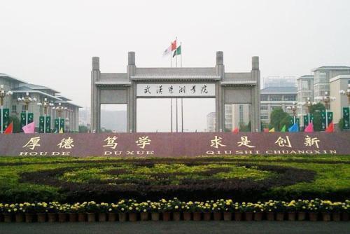 武汉体育学院是几本_武汉东湖学院是几本院校_百度知道