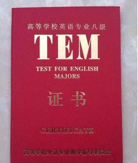 大学英语三级_专业英语8级只能考一次吗 我要问的是英语专八一生只能考一次吗 ...