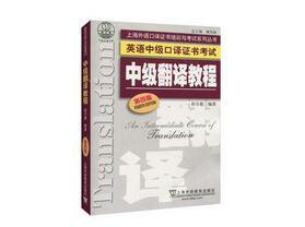 上海中口笔试真题_上海中级口译书籍选择,请有经验者指导?_百度知道
