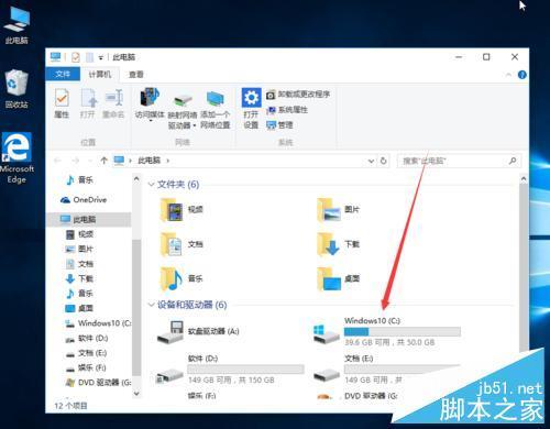 windows10我的电脑图标怎么显示图片