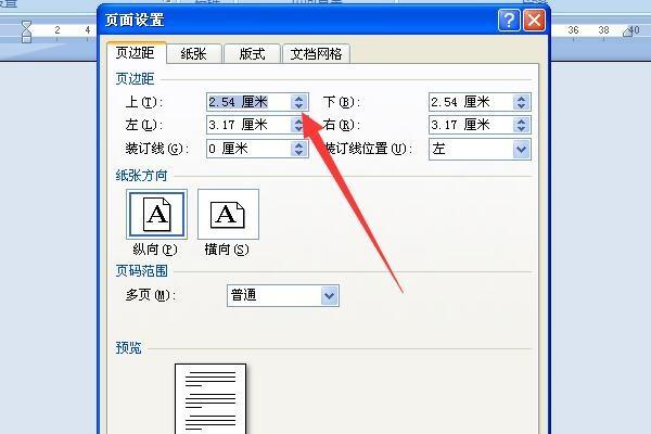 a4纸打印页边距设置_word排版A4纸的页边距一般留多少?_百度知道