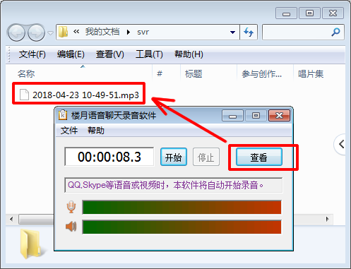 「语音微信群」微信如何实现一个语音同时发送给多个微信群?