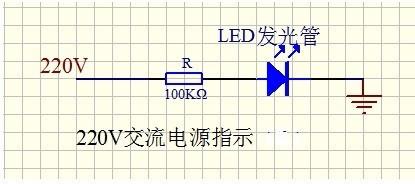 led灯是什么灯_用发光二极管做220V电源指示灯怎么接_百度知道