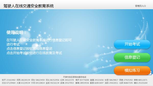 天津交通安全网图片 148716 600x339