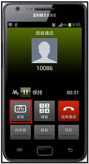 三星手机怎么设置通话录音