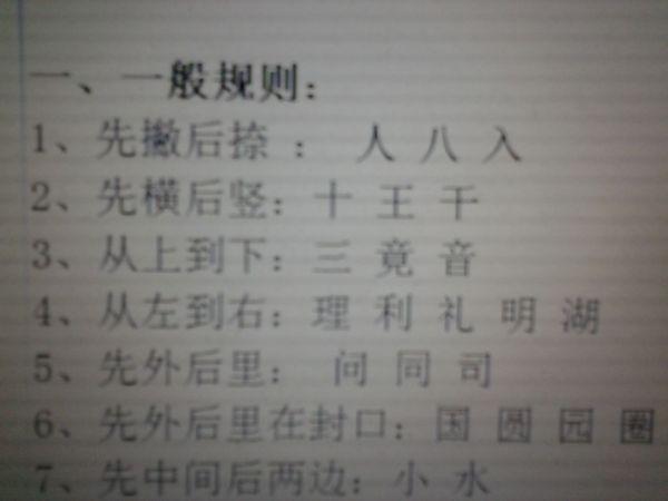 字,不知道正确笔画顺序,有没有软件可以查每个字的笔顺