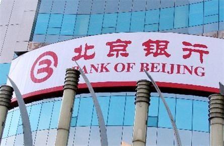 【短贷宝】北京银行 短贷宝怎么样