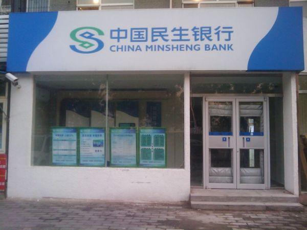 【600016民生银行】民生银行属于什么类型的银行?