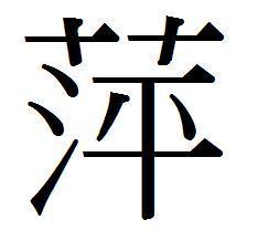 的繁体字怎么写_萍繁体字怎么写_百度知道
