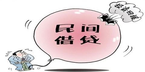 【民间借贷合法】民间借贷合法吗