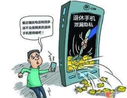 二手手机为何易泄露隐私?