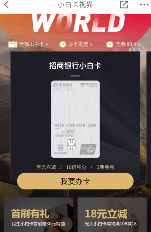 【京东钱包】京东钱包余额怎么用